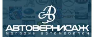 автовернисаж-салон-отзыв-логотип