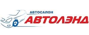 автосалон-автолэнд-логотип-салонотзыв